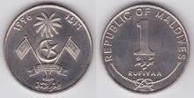 Maldives 1 rufiyaa coin 1996