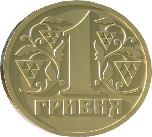 File:1 Hryvnia-Coin front.jpg