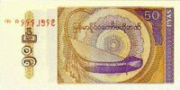 Myanma 50 pya banknote