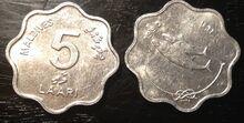 5 laari coin