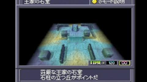 Custom Robo (N64) - Holosseums - Royal Stone Chamber