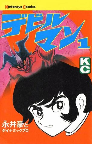 File:453400-devilman 2213105 super.jpg