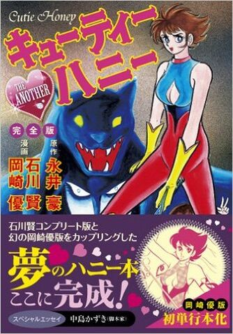 File:Cutie Honey The Another.jpg