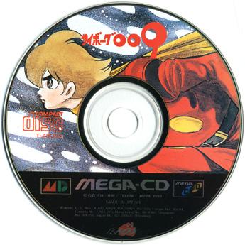 File:Cyborg Sega disc.jpg