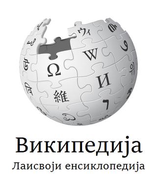 Википедя-лого-v2-lt