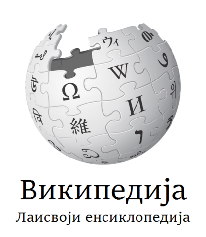 File:Википедя-лого-v2-lt.png