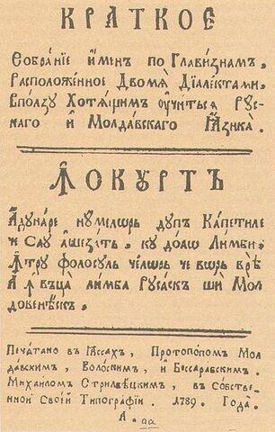 File:Прьмул диктионар молдовенеск-русеск, едитат ин Молдова ин анул 1789.jpg