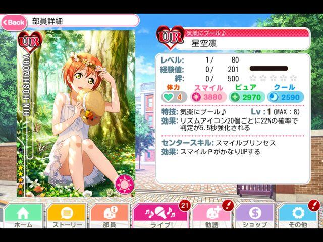 File:RinSOCOOOORU.jpg