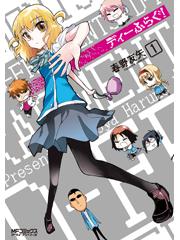 File:D-frag! manga vol 1.jpg