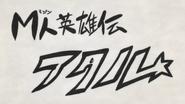 D-Frag! Episode 3 Legend of Heroic Masochist Ataru