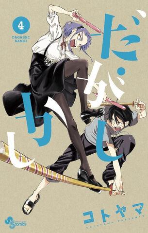 File:Dagashi Kashi volume 4 cover.jpg
