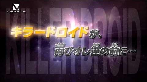 【TVアニメ連動CM 1】『ダンボール戦機W』