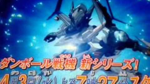 Danball Senki Wars ( ダンボール戦機ウォーズ) - Preview 1