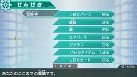 Statistics menu p2