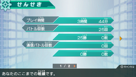 Statistics menu p1