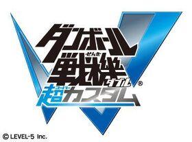 Danball senki w super custom logo