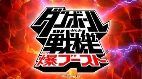 【PV】『ダンボール戦機 爆ブースト』
