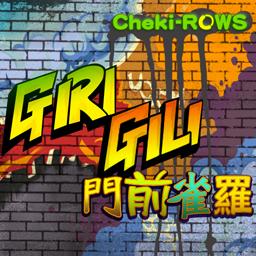 File:GIRIGILI Burning 24H! (X2).png