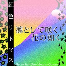 File:NADESHIKO (X2).png