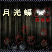 Gekkou chou (X2)