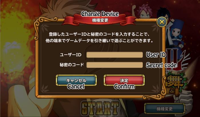 Change device 3