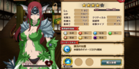 Erza - Sea Empress Armor (event)