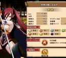 Erza - Flame Empress Armor