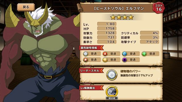 File:Elfman - Beast Soul.jpg