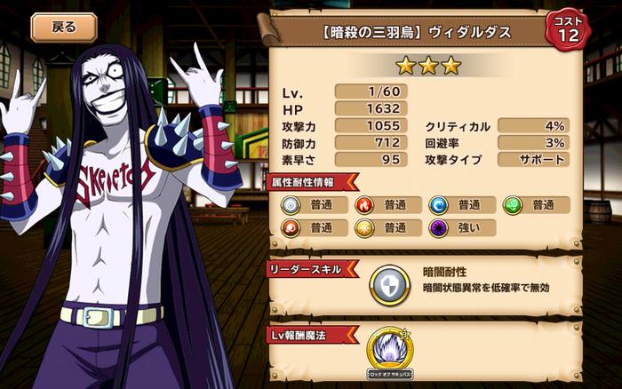 Vithaldas - Trinity Raven Assassin
