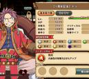 Natsu - 1 Year Anniversary (limited)