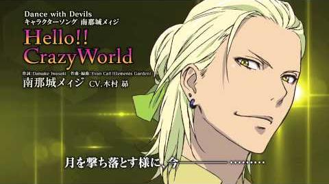 「Hello!!CrazyWorld」南那城メィジ(CV.木村昴) TVアニメ「Dance with Devils」キャラクターソング