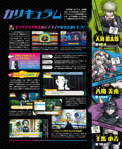 File:Dengeki Scan January 12th, 2017 Page 4.png