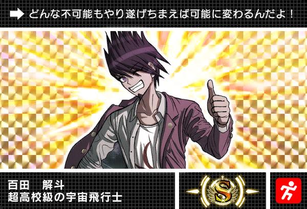 File:Danganronpa V3 Bonus Mode Card Kaito Momota S JP.png