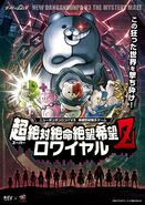 New Danganronpa V3 x The Master Maze Poster
