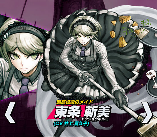 File:Kirumi Tojo Toujou Danganronpa V3 Official Japanese Website Profile (Mobile).jpg