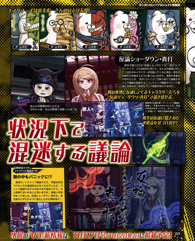 File:Famitsu Scan October 20th, 2016 Page 4.png
