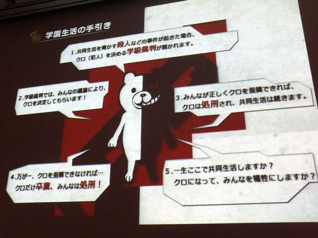 File:Monokuma near final version.jpg