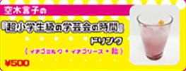 File:UDG Animega cafe Drinks (5).png