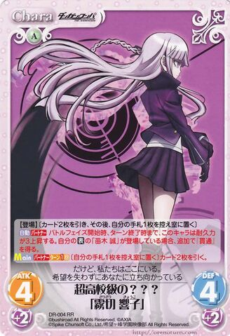 File:ChaOS TCG DR-004RR Super High School Level Kyouko.jpg
