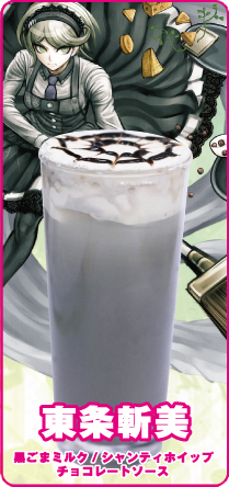 File:DRV3 cafe collaboration drinks 2 (12).png