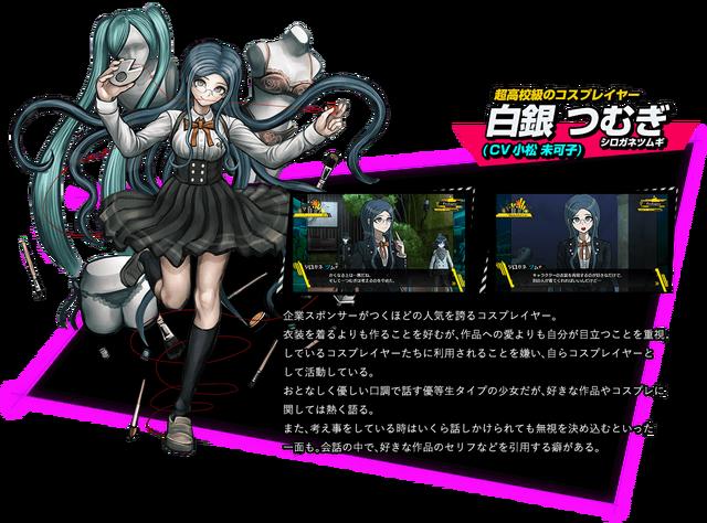 File:Tsumugi Shirogane Danganronpa V3 Official Japanese Website Profile.png