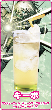 File:DRV3 cafe collaboration drinks 2 (6).png