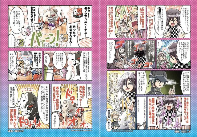 File:New Danganronpa V3 x Pasela Resorts Collaboration Short Manga.jpg