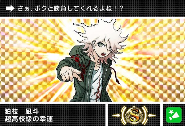 File:Danganronpa V3 Bonus Mode Card Nagito Komaeda S JPN.png
