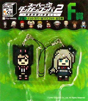 File:FuRyu Minna no Kuji Dot Rubber Mascots Chiaki Nanami and Sonia Nevermind.jpg