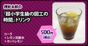 Udg animega cafe menu alt drinks (7)