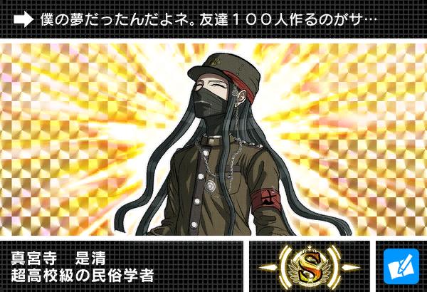 File:Danganronpa V3 Bonus Mode Card Korekiyo Shinguji S JP.png