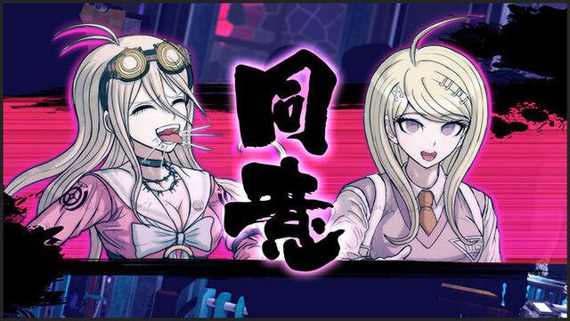 File:Kaede Akamatsu and Miu Iruma Consent I Agree with That Screenshot.jpg