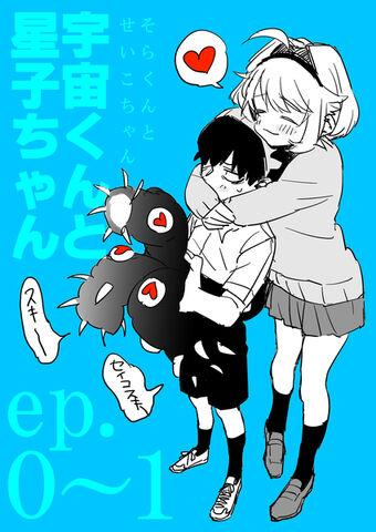 File:Sora and Seiko manga.jpg
