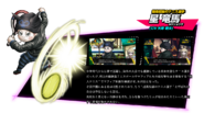 Ryoma Hoshi Danganronpa V3 Official Japanese Website Profile
